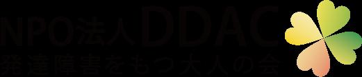 NPO法人DDAC(発達障害をもつ大人の会)