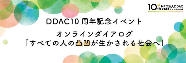 DDAC10周年記念イベントバナー